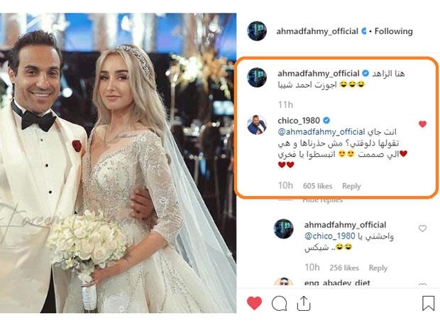 أحمد فهمي يسخر من شكله في حفل زفافه