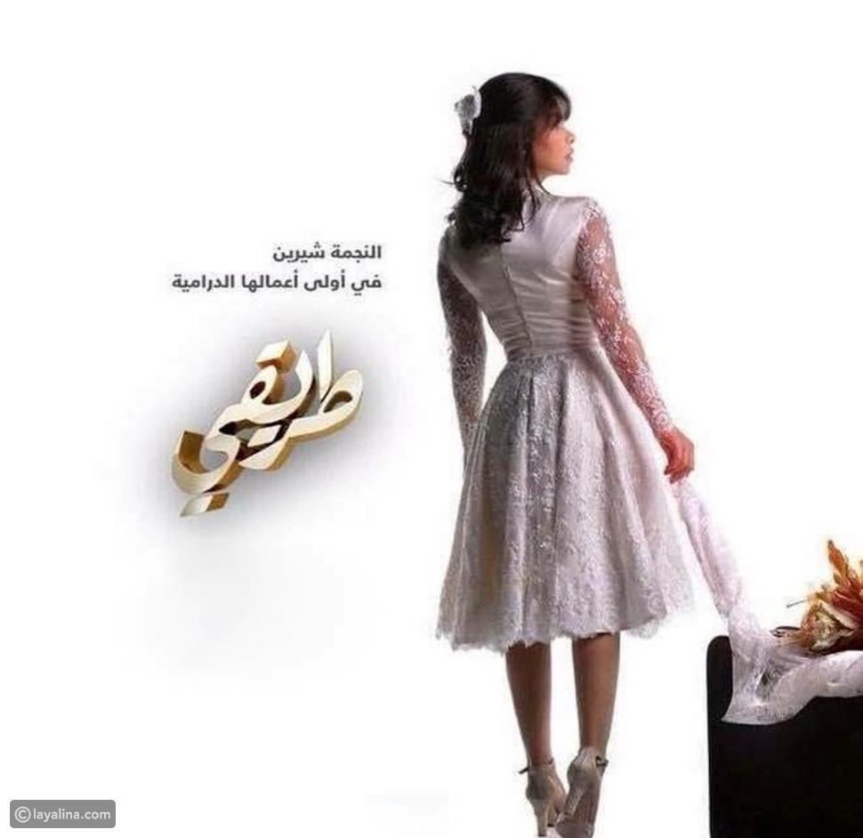 """صور شيرين عبد الوهاب تتصدر بوستر """"طريقي"""" بفستان زفاف قصير"""