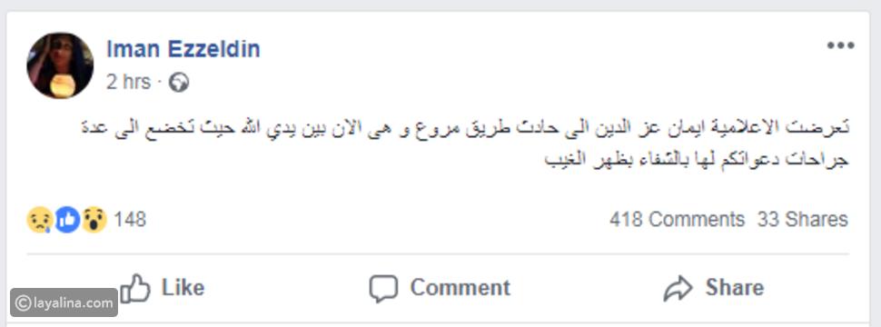 إيمان عز الدين تتعرض لحادث أليم