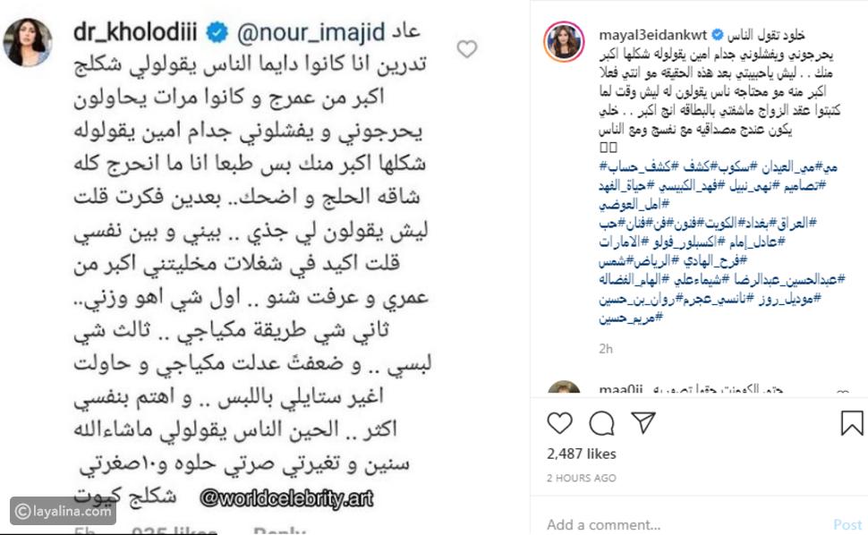 مي العيدان تهاجم دكتورة خلود بكلمات قاسية بعد حديث الأخيرة عن زوجها