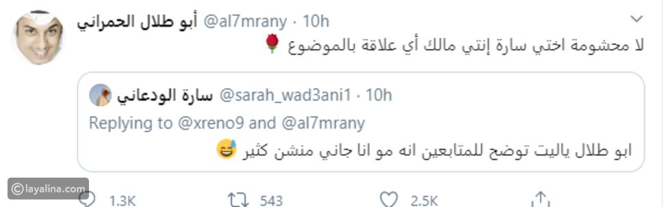 سارة الودعاني تطلب توضيح سريع لأبو طلال الحمراني