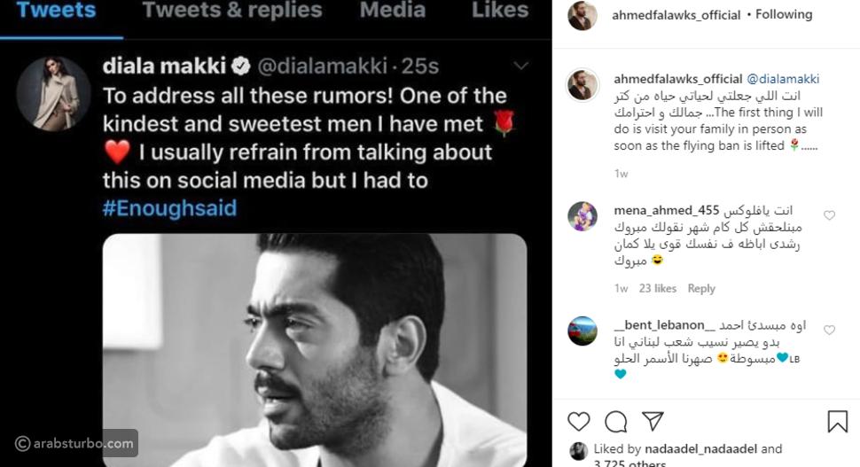 ديالا مكي ترد على التعليقات السلبية وأحمد فلوكس يكشف موعد طلب يدها