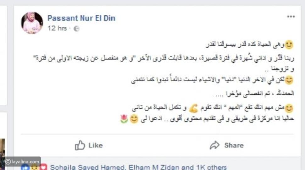 طلاق بسنت نور الدين ومعز مسعود