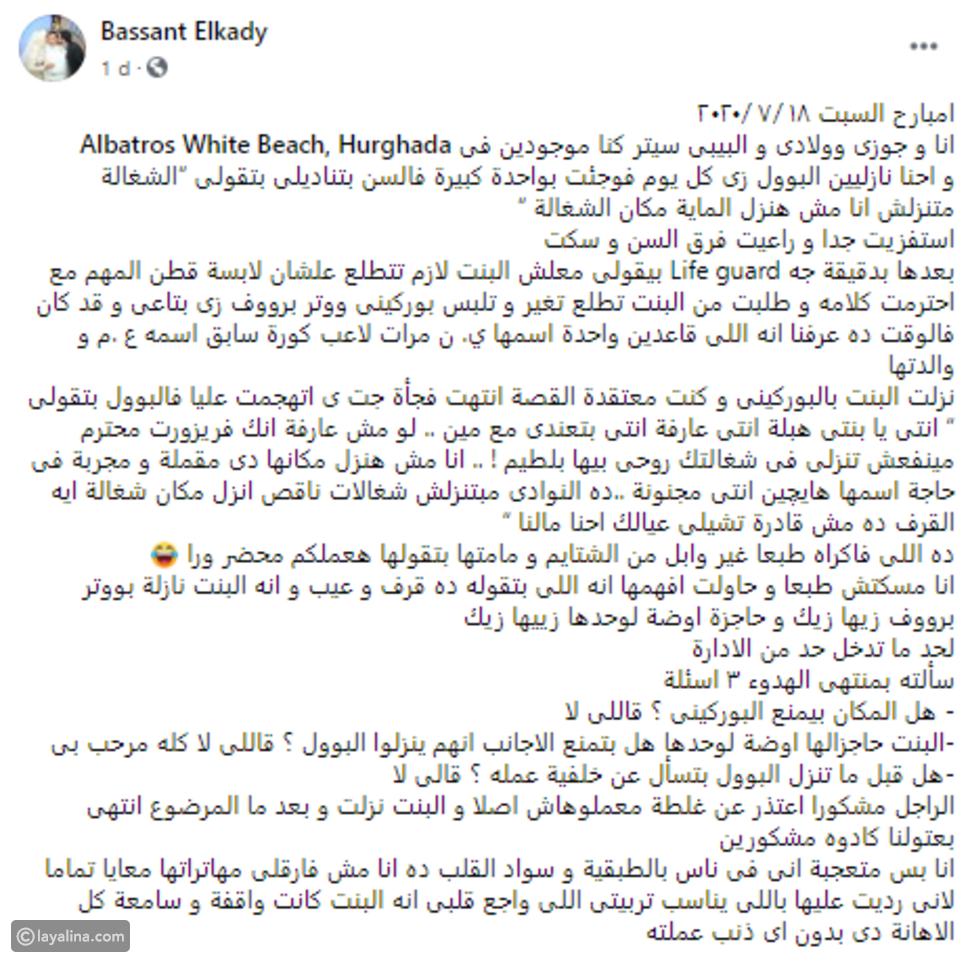 قصة مشاجرة يارا نعوم في الغردقة