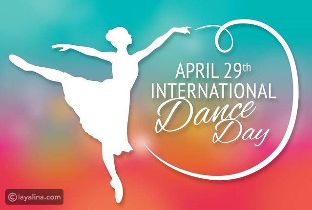 يوم الرقص العالمي 2021 - ليالينا