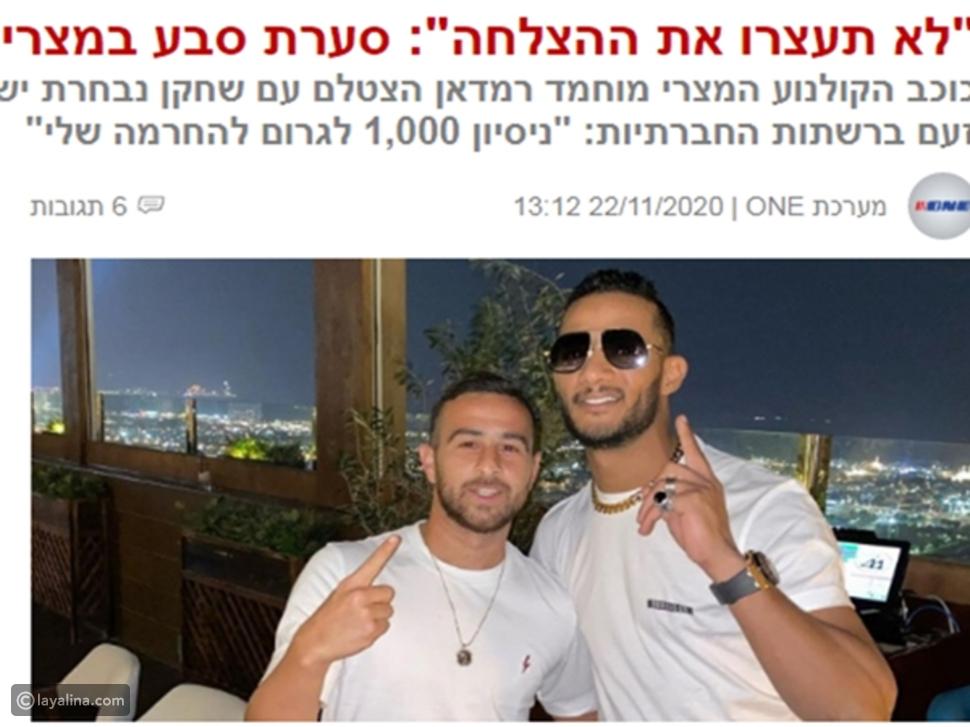 صحيفة إسرائيلية تستنكر عدم معرفة محمد رمضان بأصحاب صور دبي