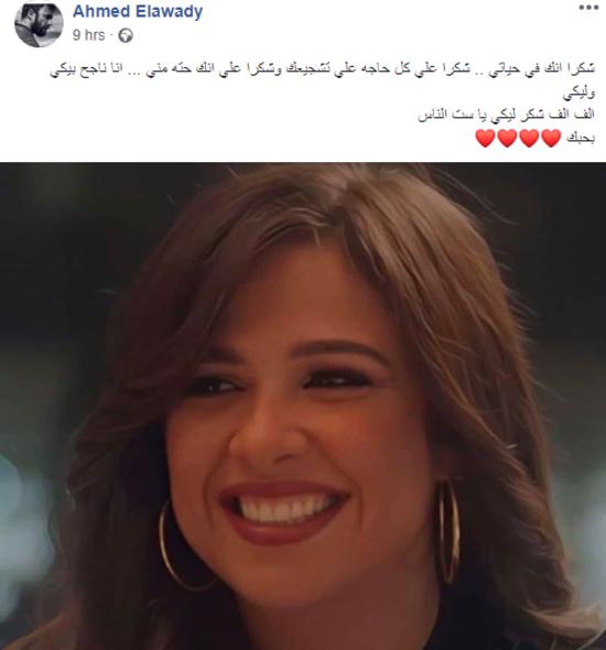 أحمد العوضي يتغزل بياسمين عبد العزيز