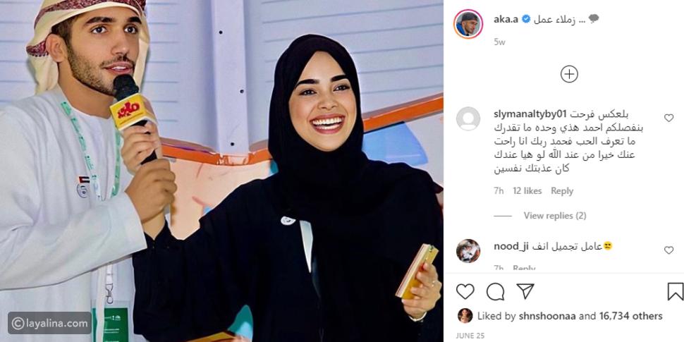 تعليق أحمد خميس يثير الشكوك حول انفصاله عن مشاعل الشحي