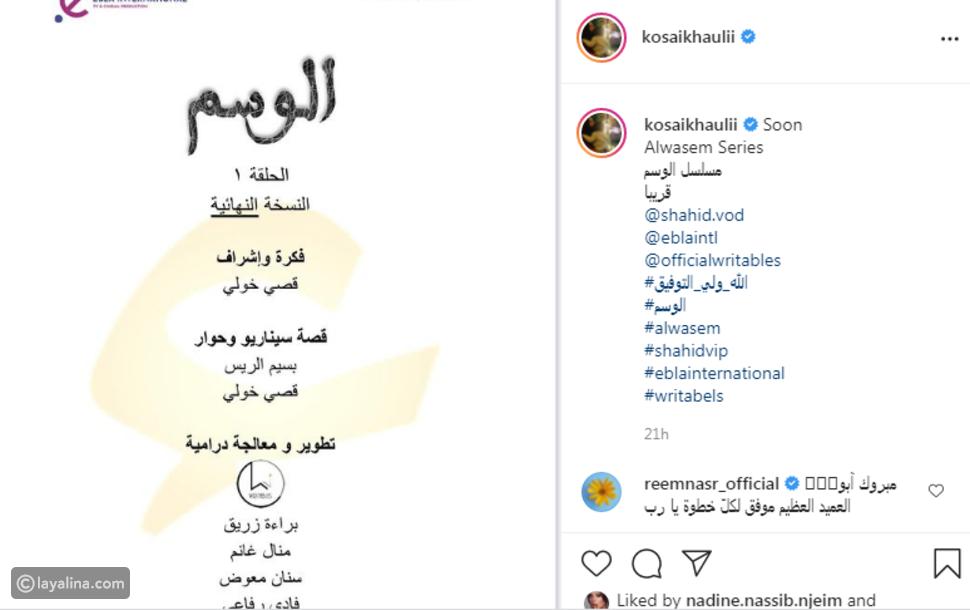 قصي خولي يستعد لأول مسلسل من تأليفه ويكشف السبب  وراء تغير ملامحه