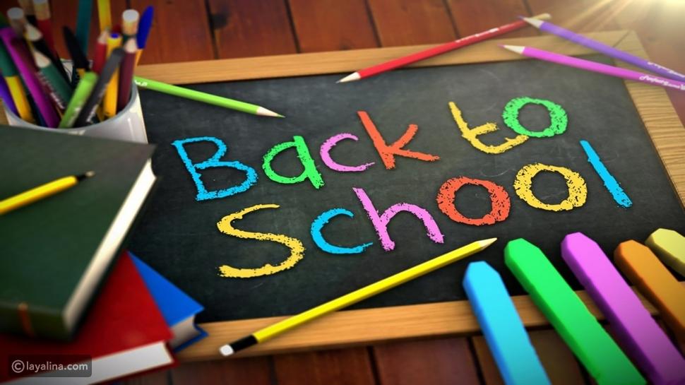 العودة للمدرسة