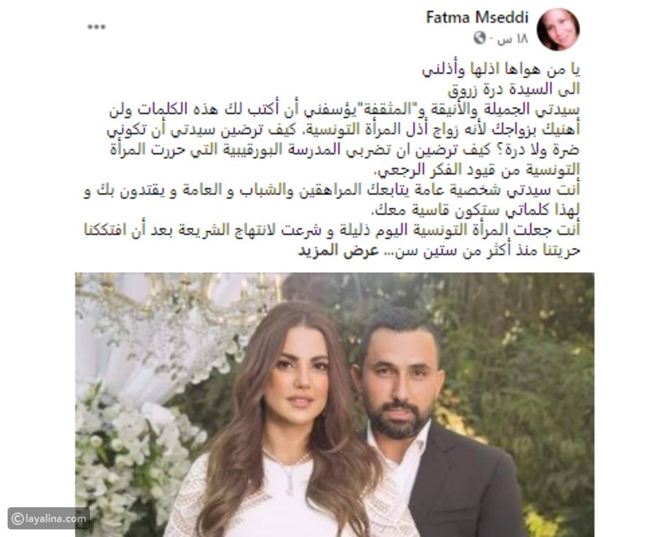 """نائبة تونسية توجه رسالة إلى درة: زواجك أذلّ التونسيات يا """"ضرّة"""""""