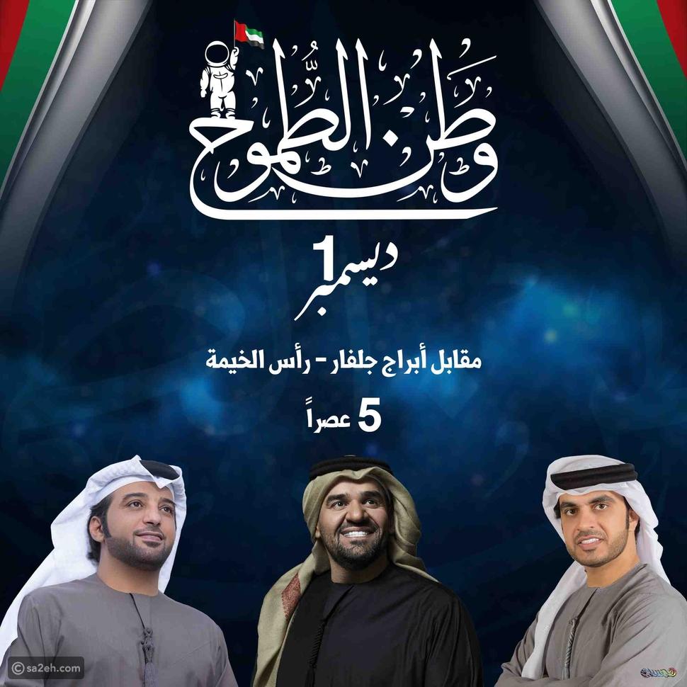 آشر وأحلام ومحمد عبده: أبرز نجوم احتفالات العيد الوطني الإماراتي