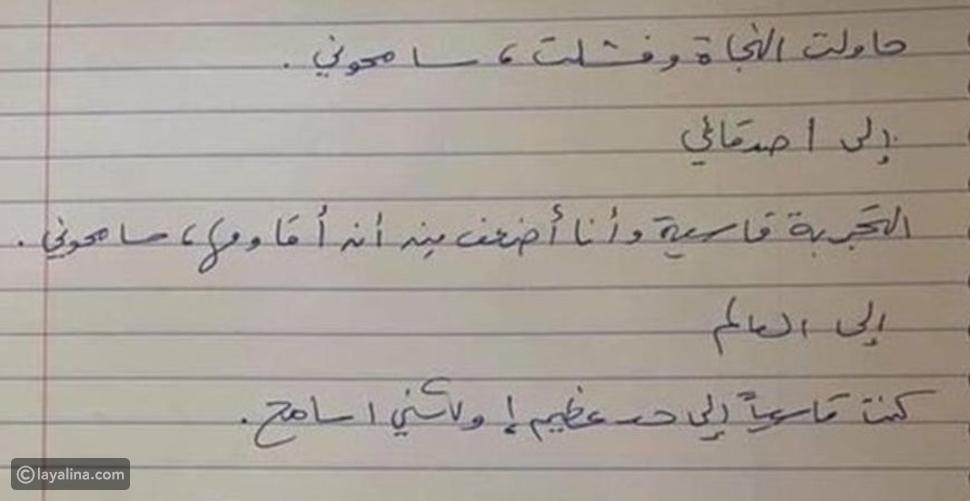 رسالة لسارة حجازي تشكك بانتحارها