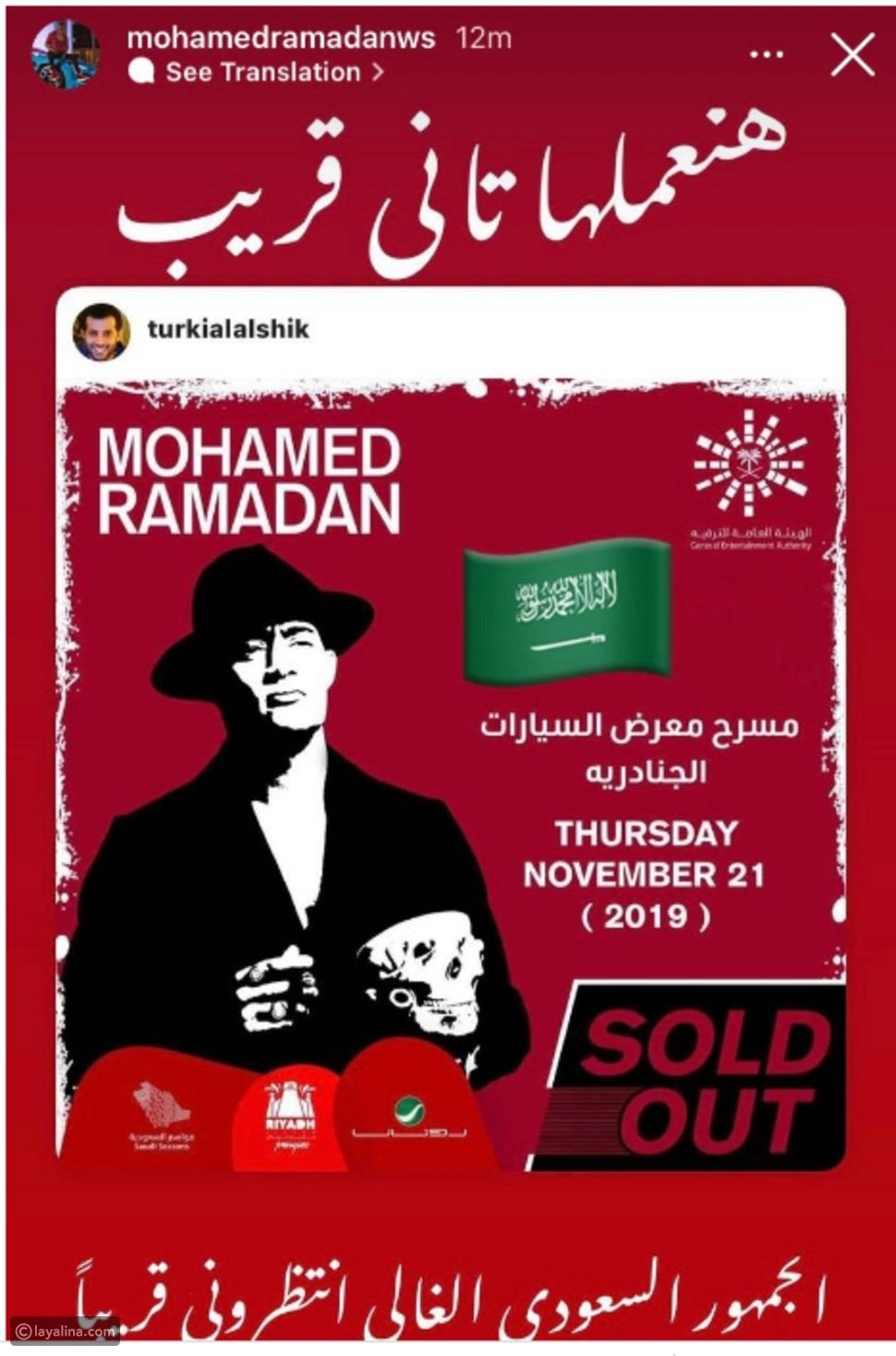 وفاة حماة محمد رمضان وانتقادات حادة له لهذا السبب