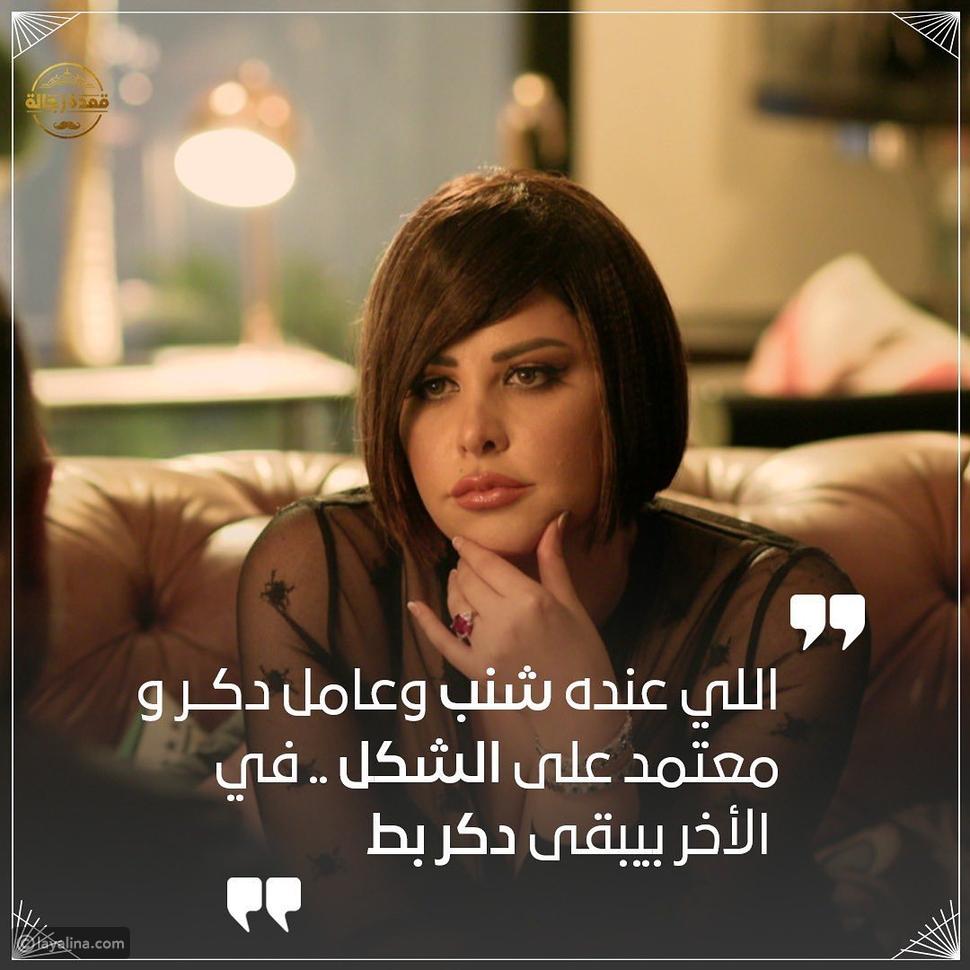 شمس الكويتية في برنامج قعدة رجالة