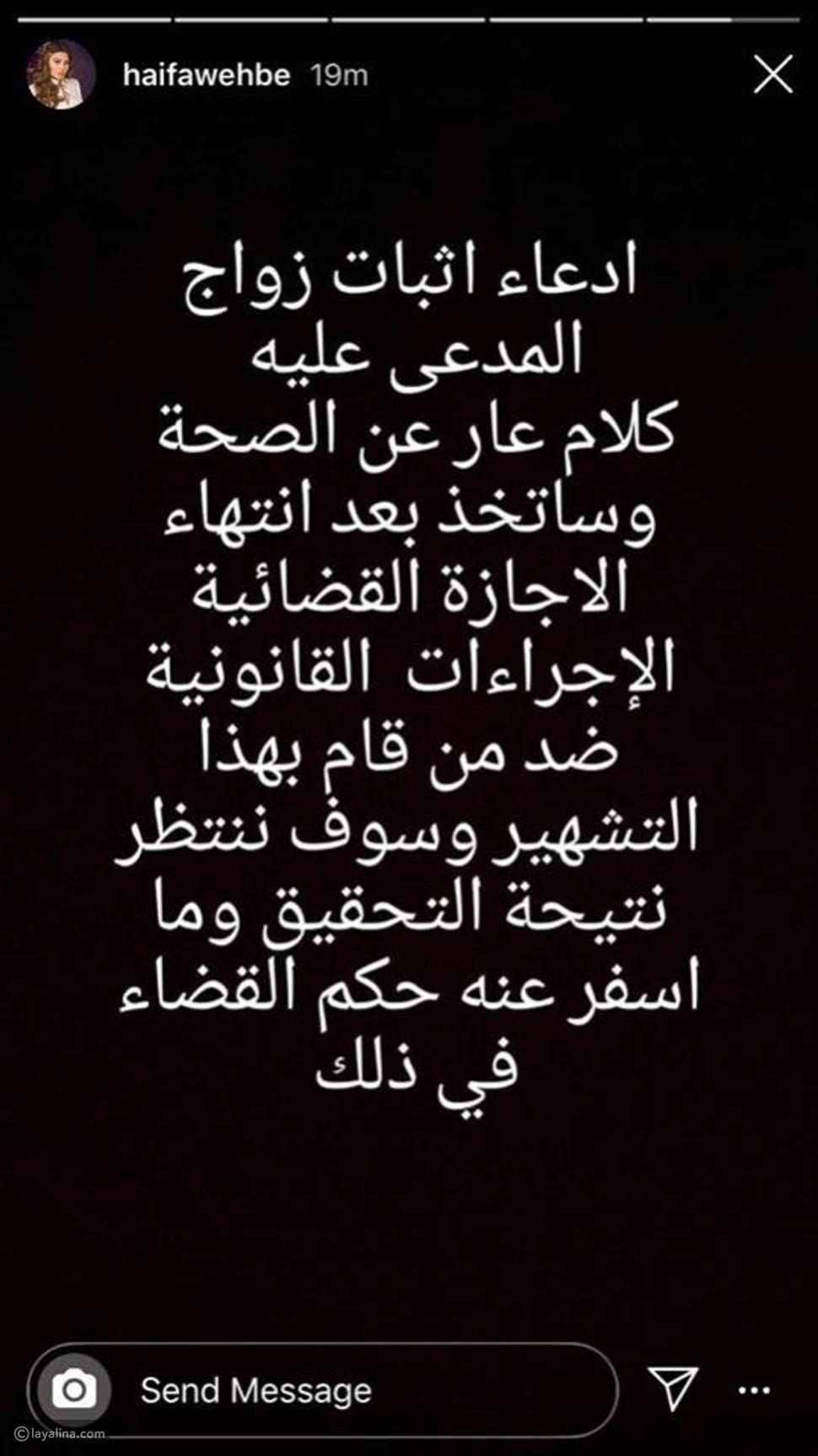 تعليق هيفاء وهبي على دعوى محمد وزيري ضدها