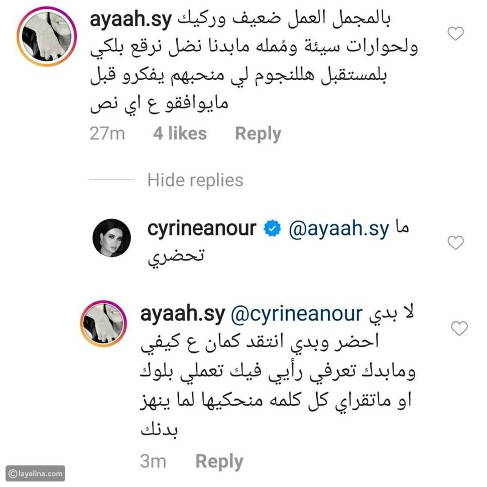 اتهام سيرين عبد النور بالتعالي بعد ردها على معجبة انتقدت مسلسل دانتيل