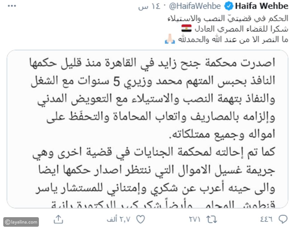 القضاء ينتصر لهيفاء وهبي بحكم حبس ضد محمد وزيري والفنانة الشهيرة تعلق