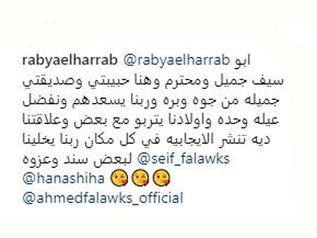 رد طليقة أحمد فلوكس على تعليق هنا شيحة