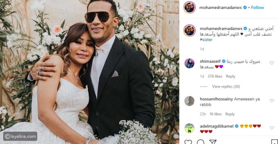 محمد رمضان يهني شقيقته بزواجها