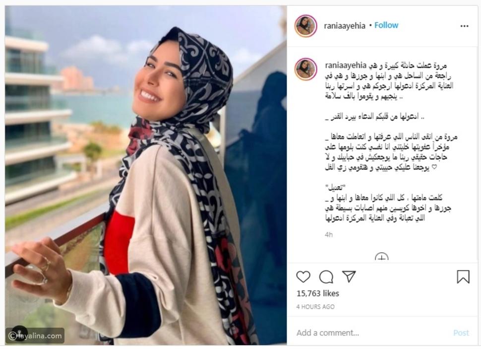 البلوجر المصرية مروة حسن تتعرض لحادث سير مروع وهذا هو وضعها الصحي