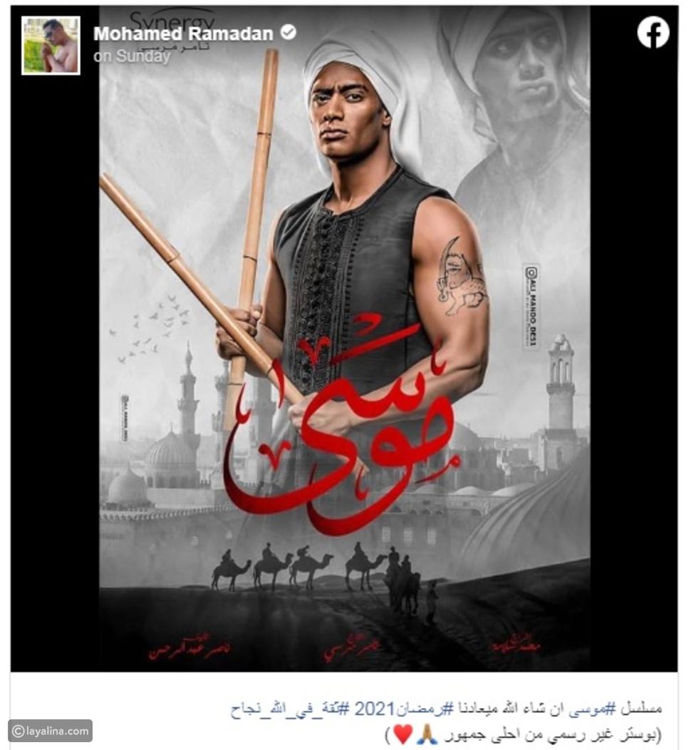 محمد رمضان يجسد شخصية أخطر مجرم في تاريخ مصر في مسلسله الجديد