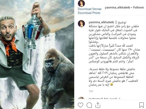 ياسمين الخطيب تكشف سبب عدم عرض حلقتها في رامز في الشلال