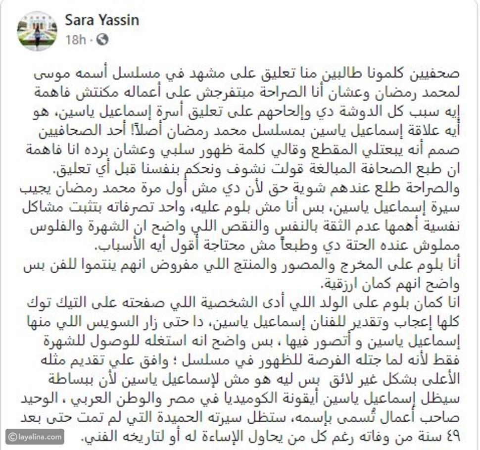 أسرة مسلسل موسى تصدر بيانا للرد على اتهامات الإساءة لإسماعيل ياسين