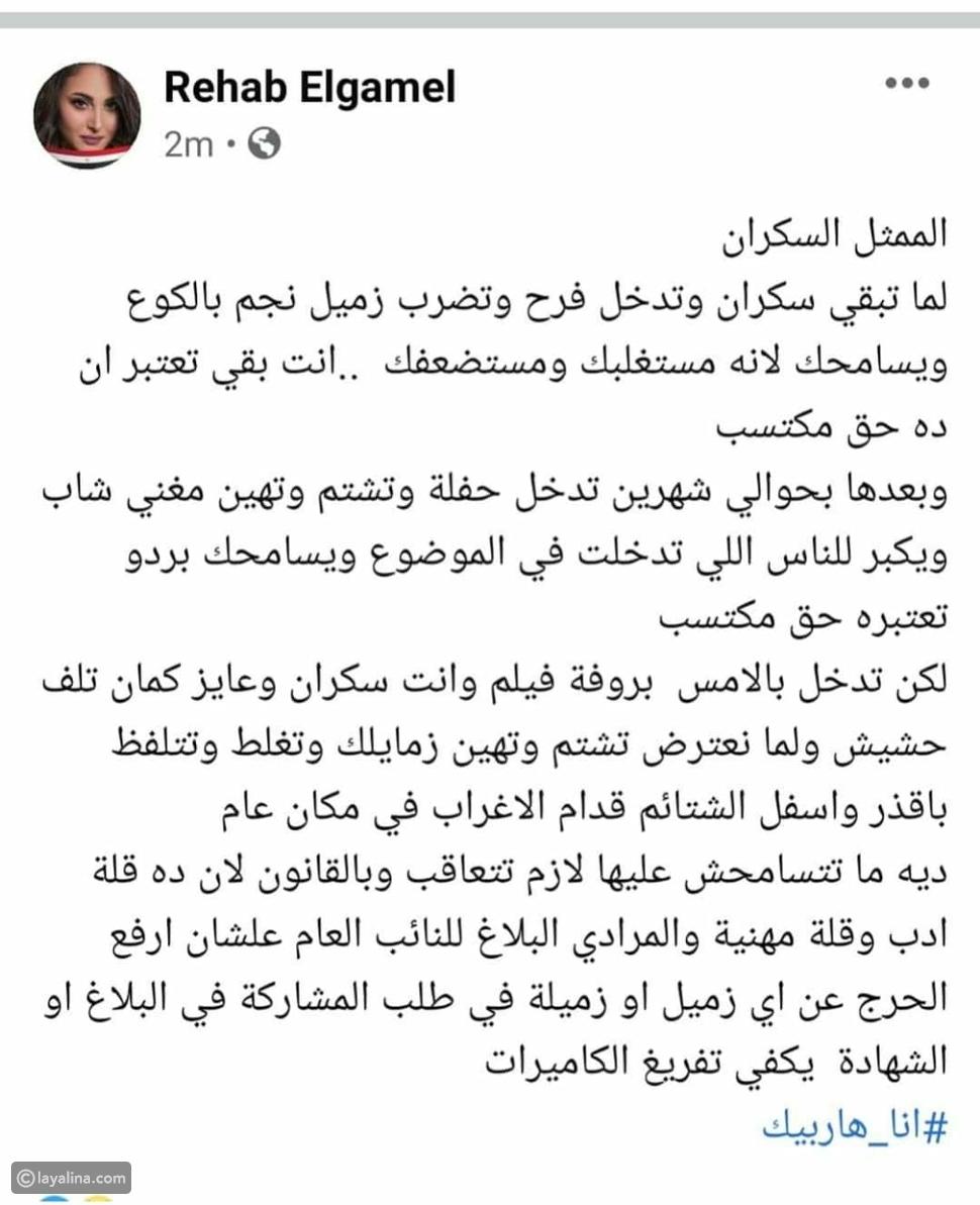 رحاب الجمل تهاجم باسم سمره
