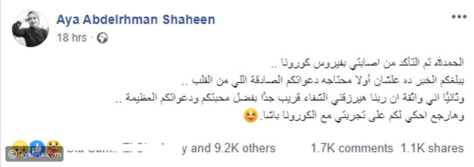 آية عبد الرحمن مصابة بفيروس كورونا
