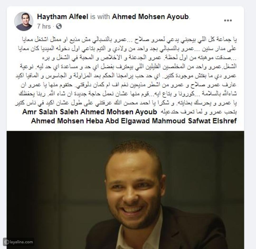 المذيع عمرو صلاح مصاب بكورونا
