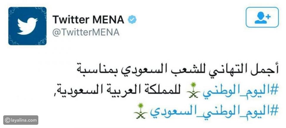 صورة تويتر يحتفل باليوم الوطني السعودي بإيموجي جديد