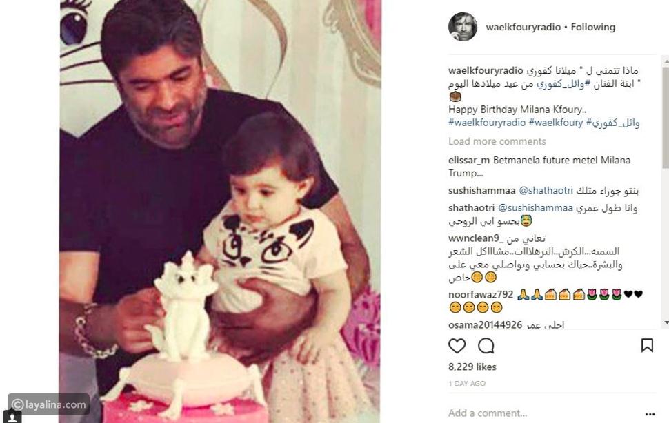 الظهور الأول لميلانا ابنة وائل كفوري بكامل ملامحها في عيدها الثاني