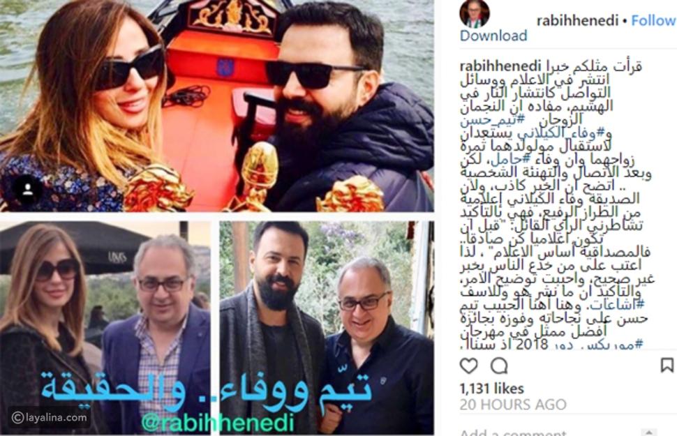 رد ووفاء الكيلاني على خبر حملها