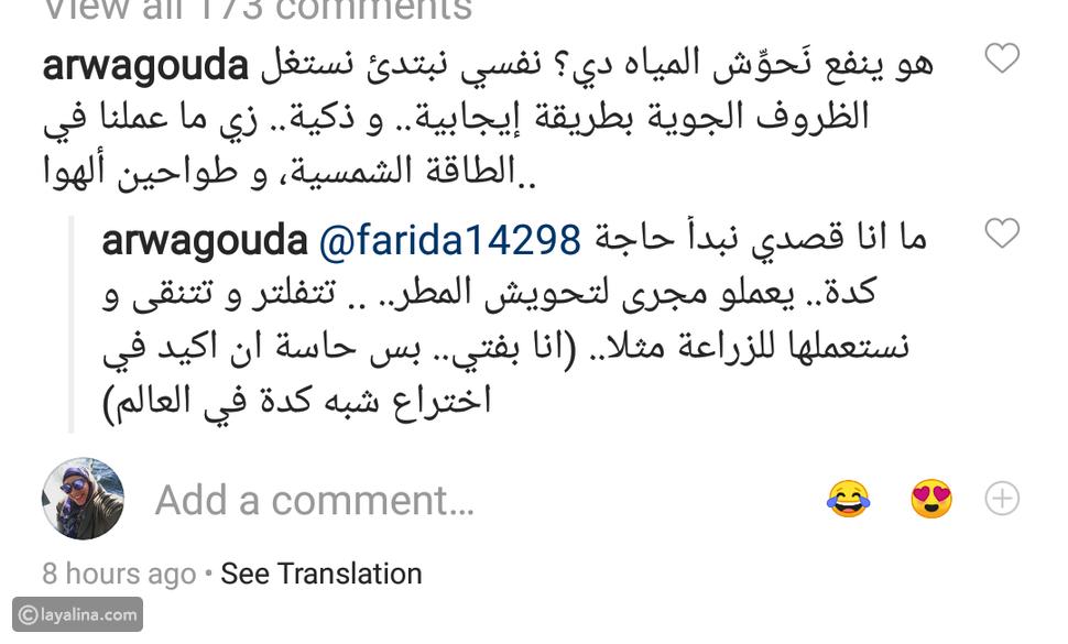 """علقت النجمة أروى جودة على لقطات غرق القاهرة تحت السيول، وذلك بعد أن نشر رواد السوشيال ميديا مجموعة كبيرة من الصور ومقاطع الفيديو بهاشتاغ """"مصر بتغرق"""" عبر تويتر وانستقرام."""