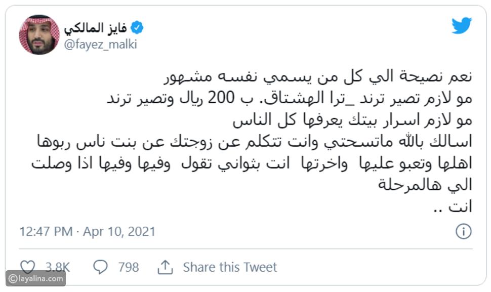 فايز المالكي يهاجم علي يوسف بعد طلاقه لهند البلوشي في بث مباشر