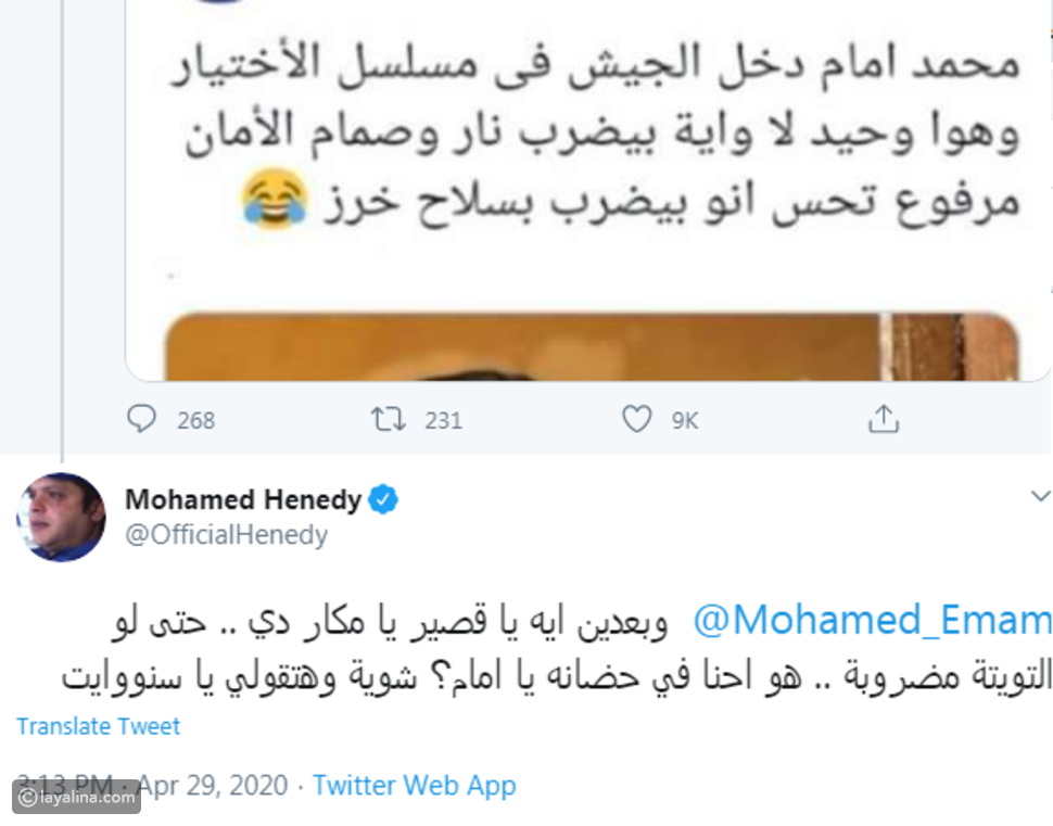 بسبب تغريدة محمد هنيدي يعلق على محمد إمام: إحنا مش في حضانة!