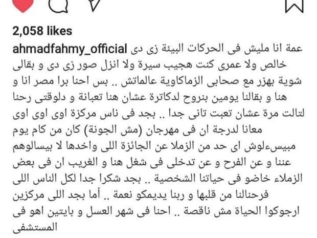 أحمد فهمي يكشف سبب مرض زوجته هنا الزاهد