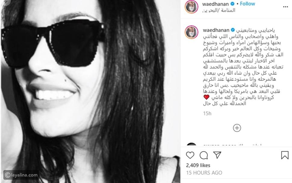 السعودية وعد قلقة على ابنتها لمعاناتها من كورونا