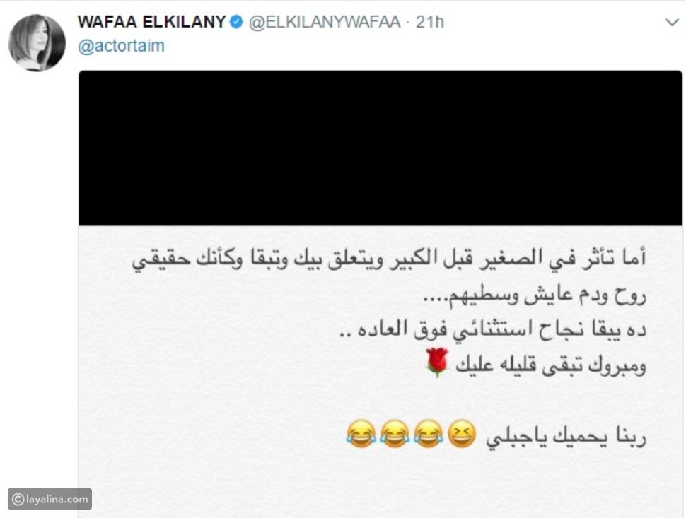 تغريدة وفاء الكيلاني