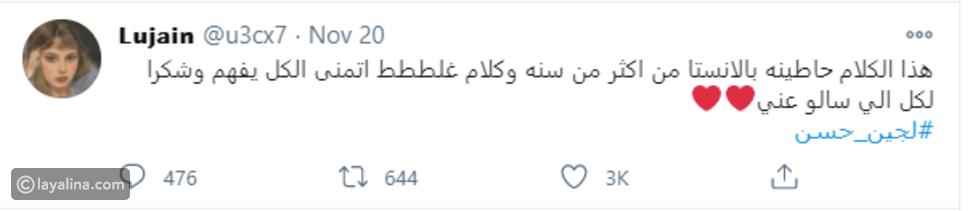 رد لجين ام رموش على وفاتها