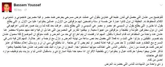 فيديو: كيف رد باسم يوسف على الشتائم التي تلقاها في لندن..