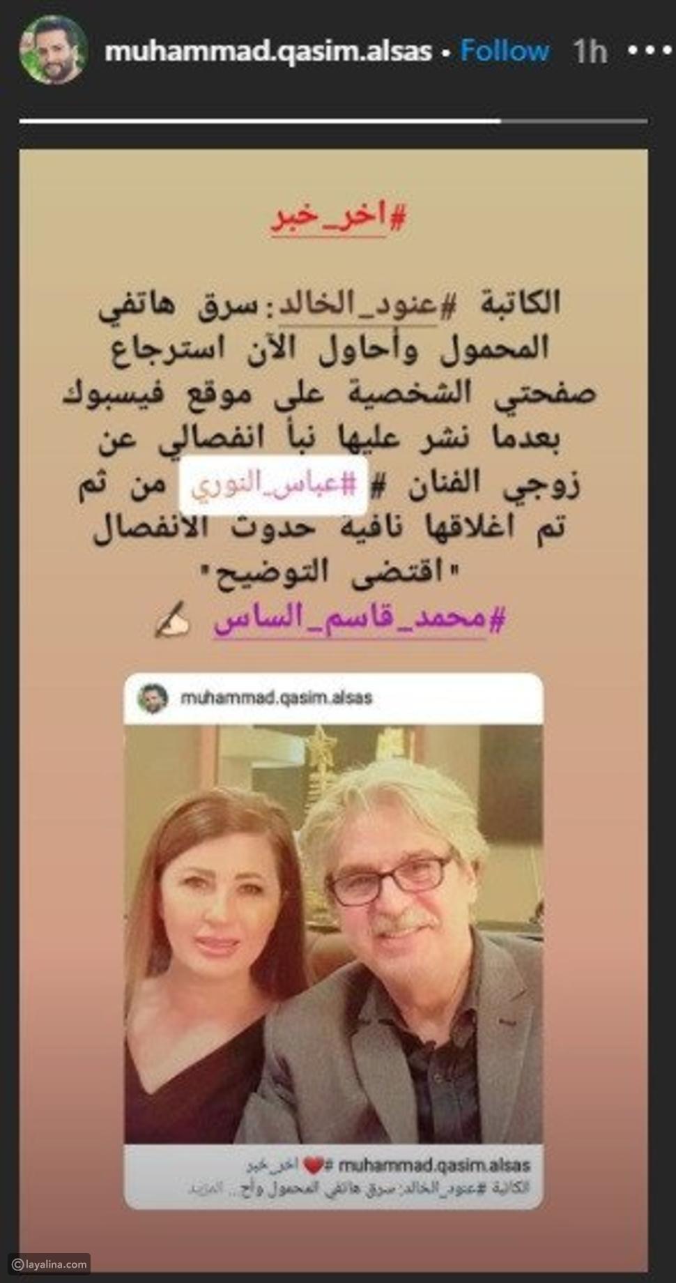 نفي طلاق عباس النوري وكشف سر منشور زوجته المقلق