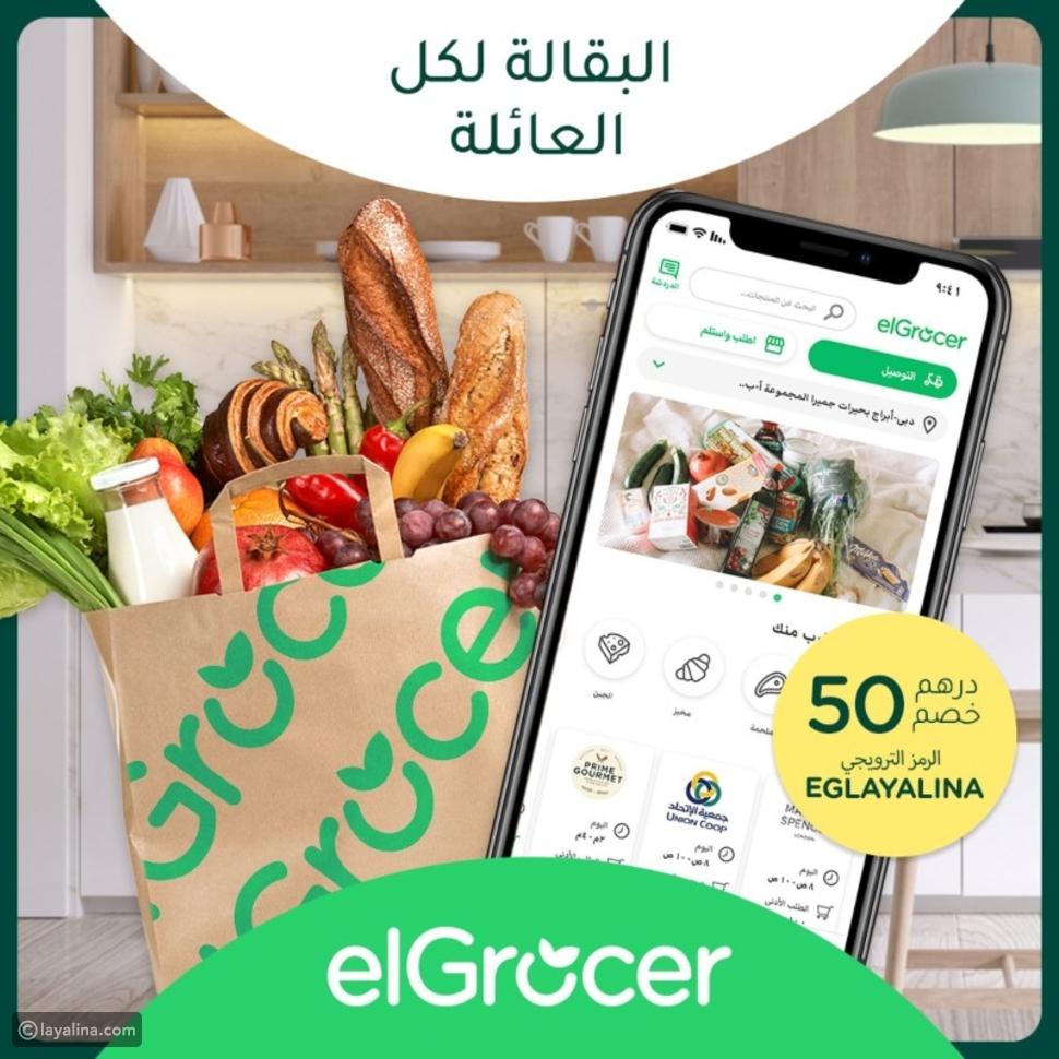رمضان أجمل مع elGrocer