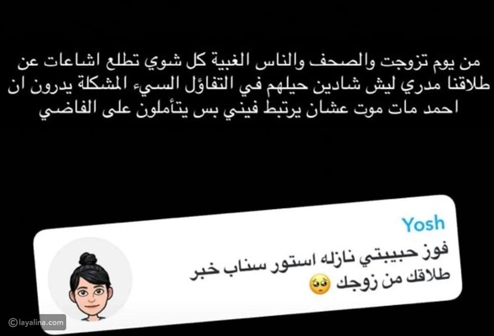 فوز العتيبي تحسم الجدل وترد على أنباء طلاقها