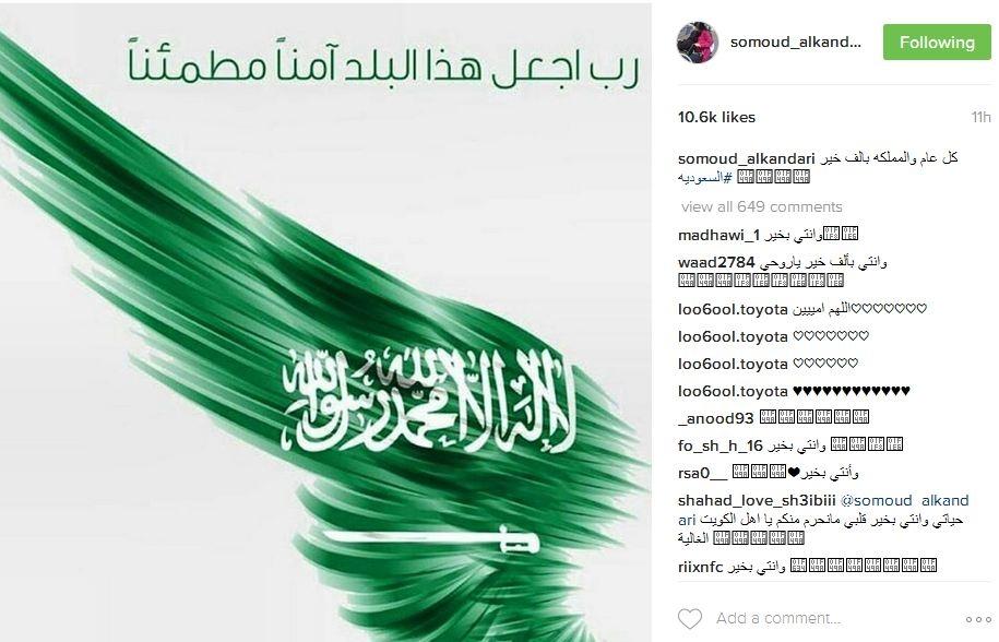 بالصور أحلام ونجوم الخليج يعايدون السعودية باليوم الوطني السعودي على انستقرام