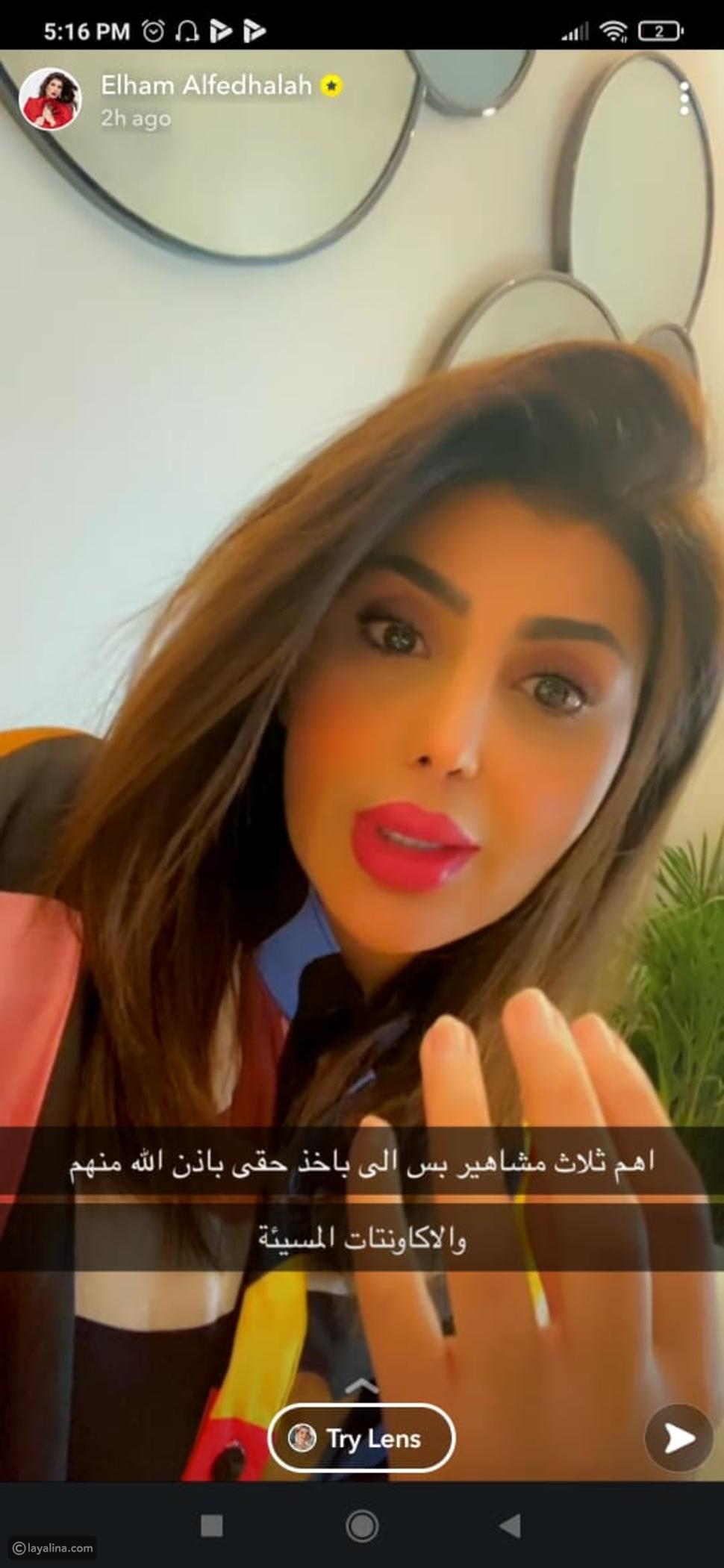 مها محمد توجه رسالة لإلهام الفضالة بعد إعلان الأخيرة مقاضاة مهاجميها