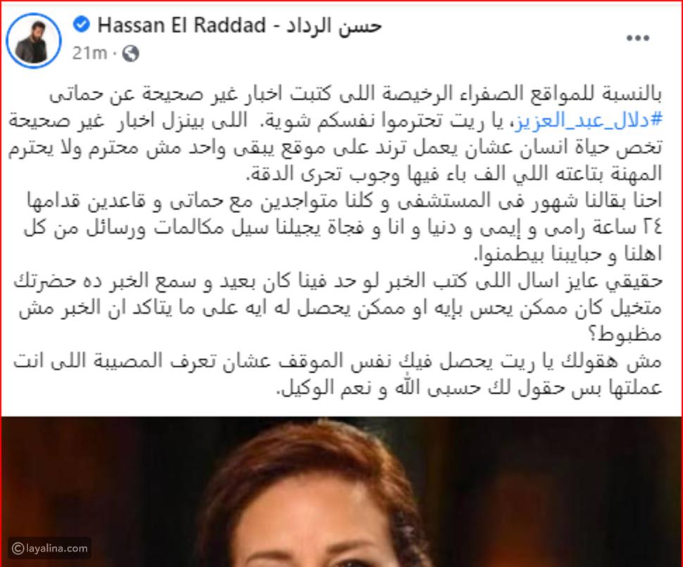 حسن الرداد يعلق على شائعة وفاة دلال عبد العزيز فماذا قال؟