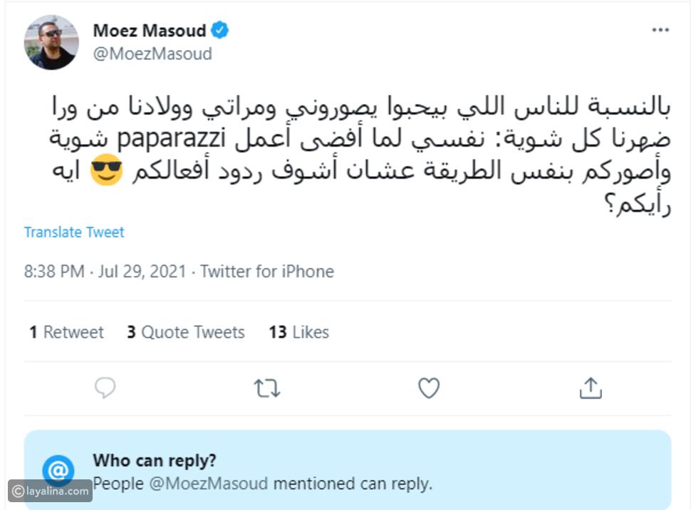 """رد فعل معز مسعود على تصويره """"خلسة"""" مع زوجته"""