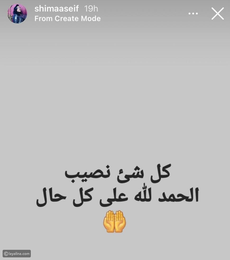 """شيماء سيف تلغي متابعة زوجها وتُعلق """"كل شئ قسمة ونصيب"""""""